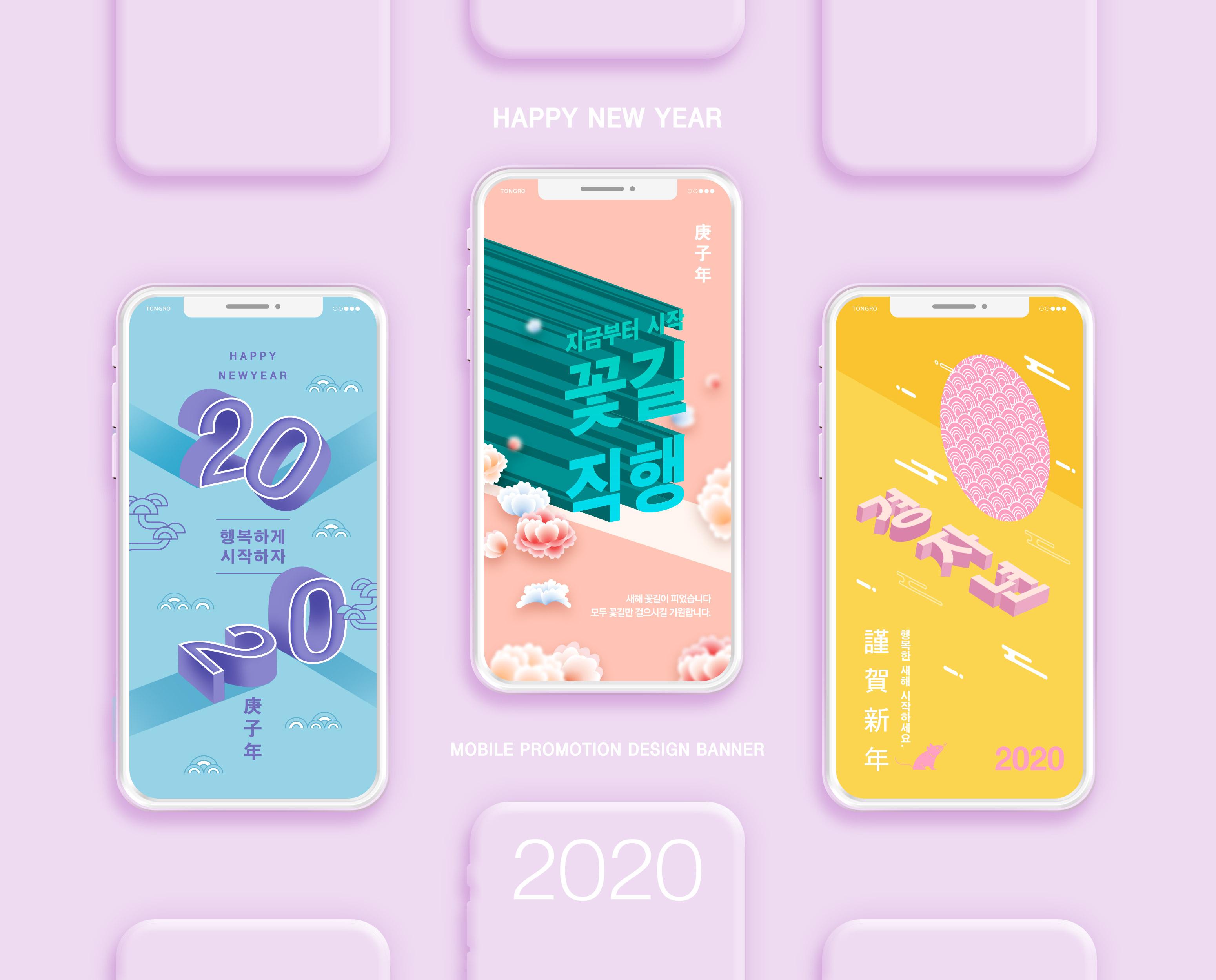 2020鼠年新年老鼠中式APP-UI-PSD素材13752