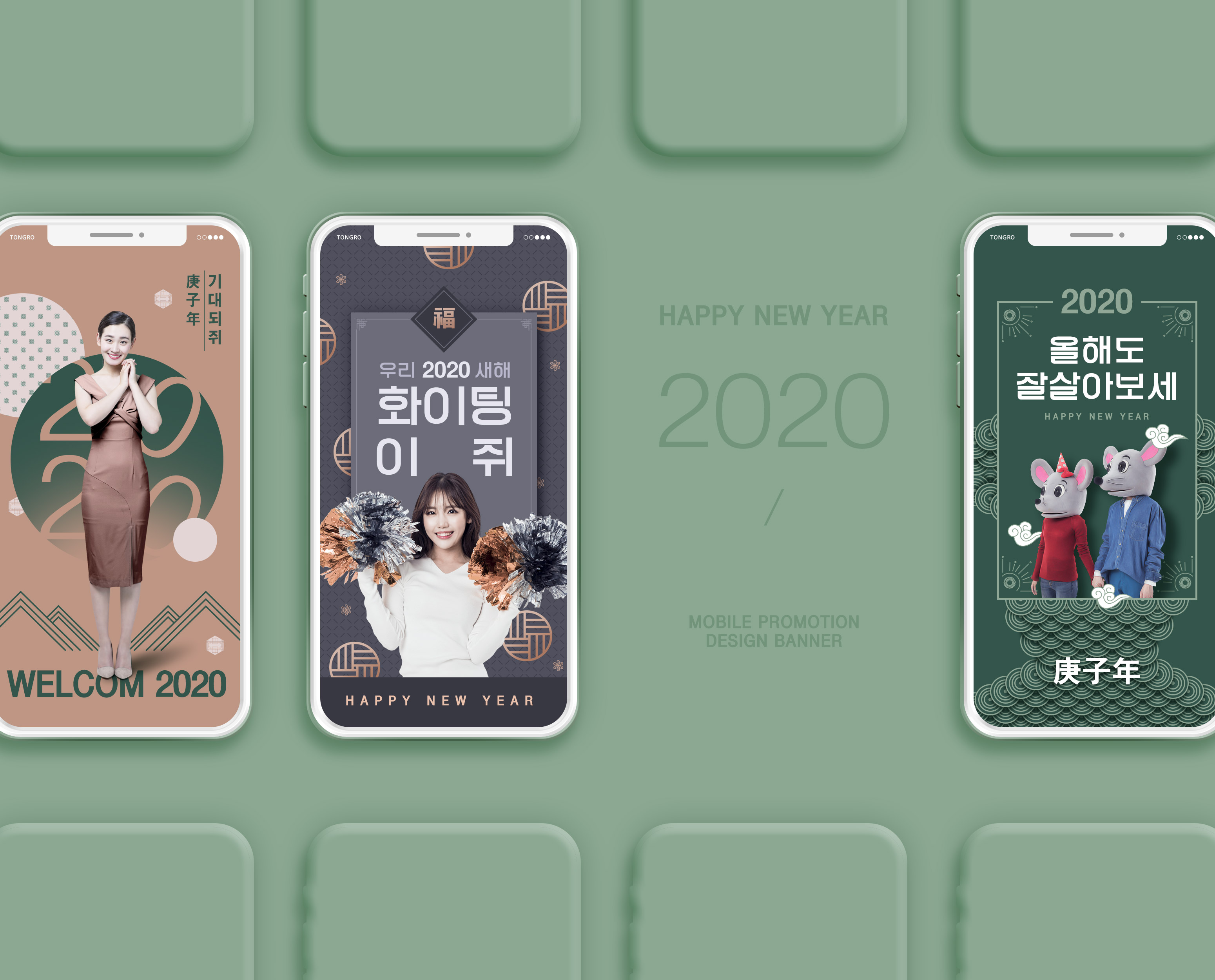 2020鼠年新年老鼠中式APP-UI-PSD素材452452
