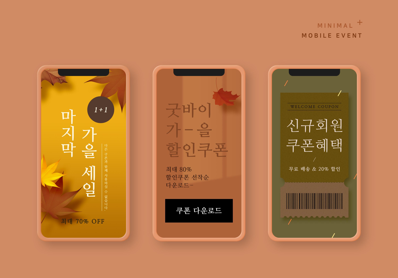 手机APP封面枫叶天气金币二维码银行卡化妆品活动海报PSD素材