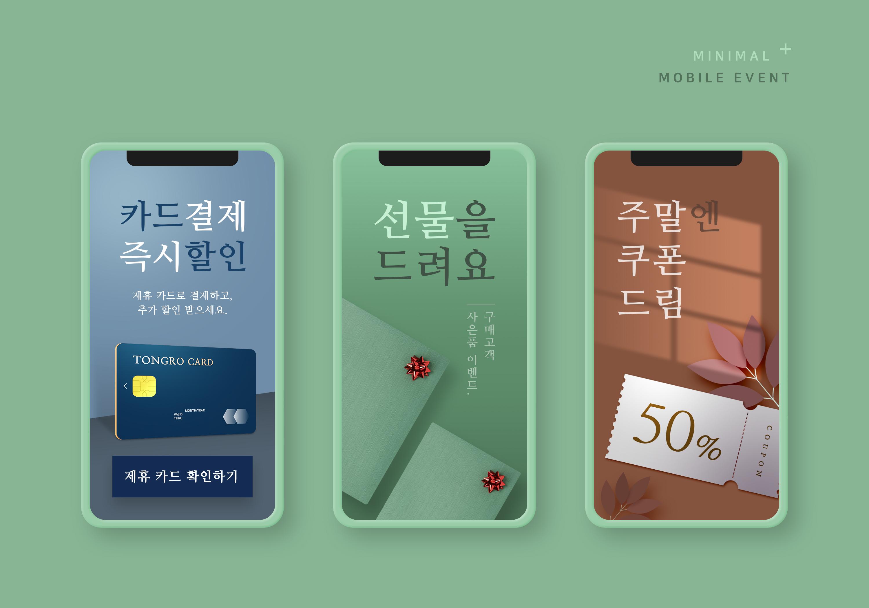 手机APP封面启动页面广告位活动海报PSD素材238731