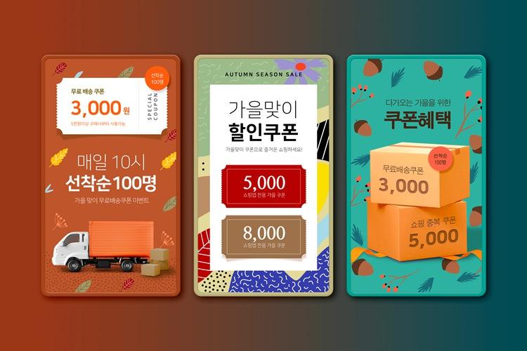手机APP封面启动页面广告位活动海报PSD素材92541