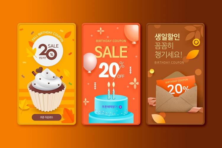 手机APP封面启动页面广告位活动海报PSD素材93541
